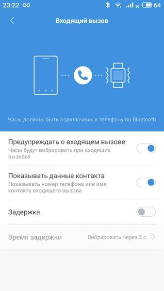Уведомления о звонках
