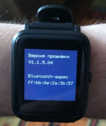 Bluetooth адрес