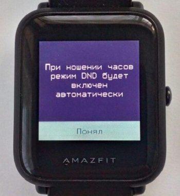 Автоматический DND