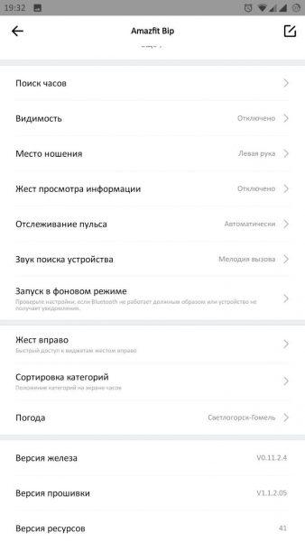 Настройки приложения Amazfit